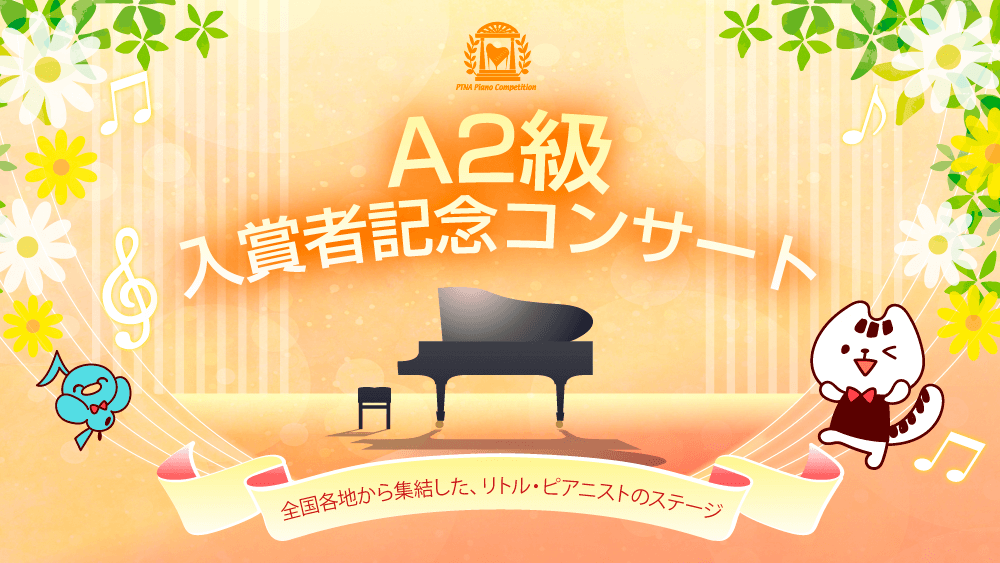 A2級入賞者記念コンサート