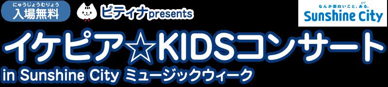 イケピア☆KIDSコンサート